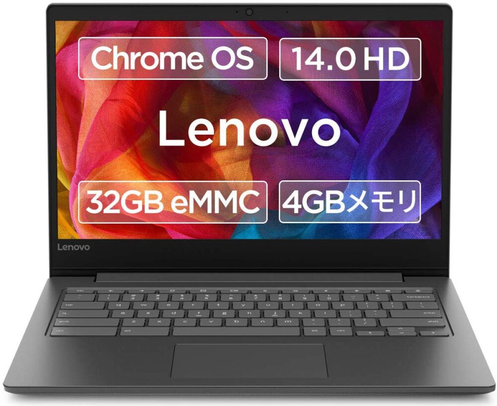 Lenovo Chromebook「S330」レビュー