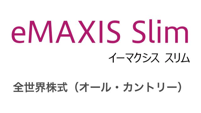 eMAXIS Slim 全世界株式(オールカントリー)