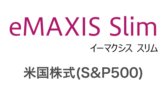 eMAXIS Slim 米国株式(S&P500)特徴と詳細