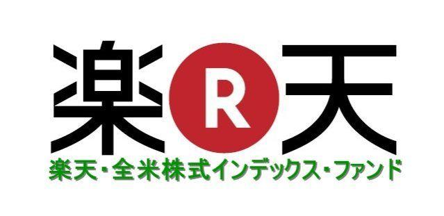 楽天・米国株式インデックス・ファンド特徴と詳細
