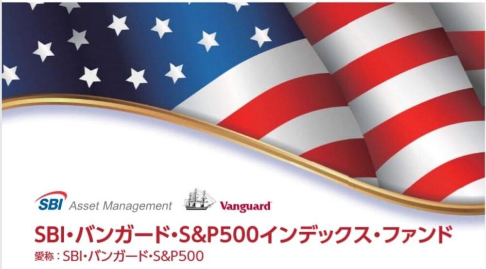 SBI・バンガード・S&P500インデックスファンド