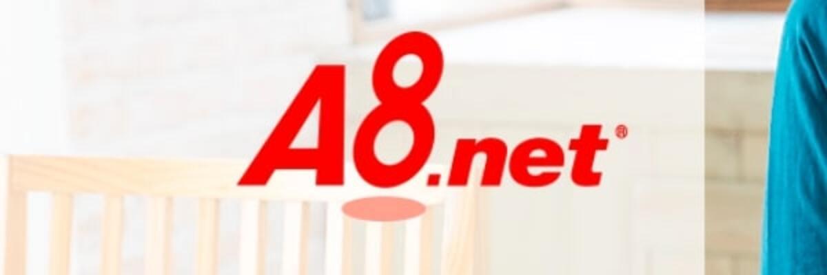 A8.net特徴やメリットデメリット解説