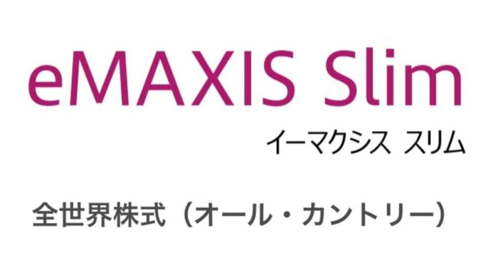 eMAXIS Slim 全世界株式(オール・カントリー)