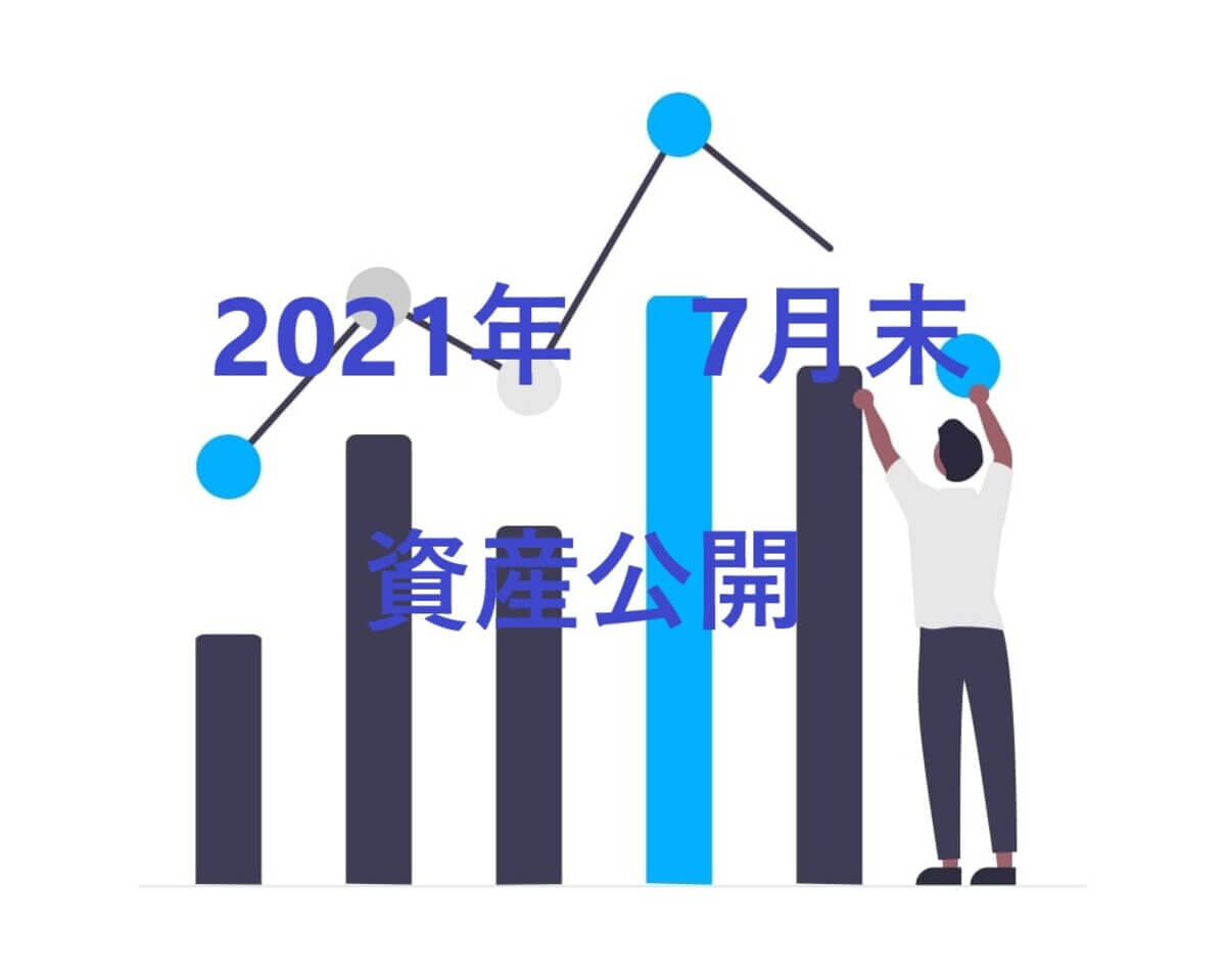 【2021年7月末 資産公開】FIREを目指すコツコツサラリーマン
