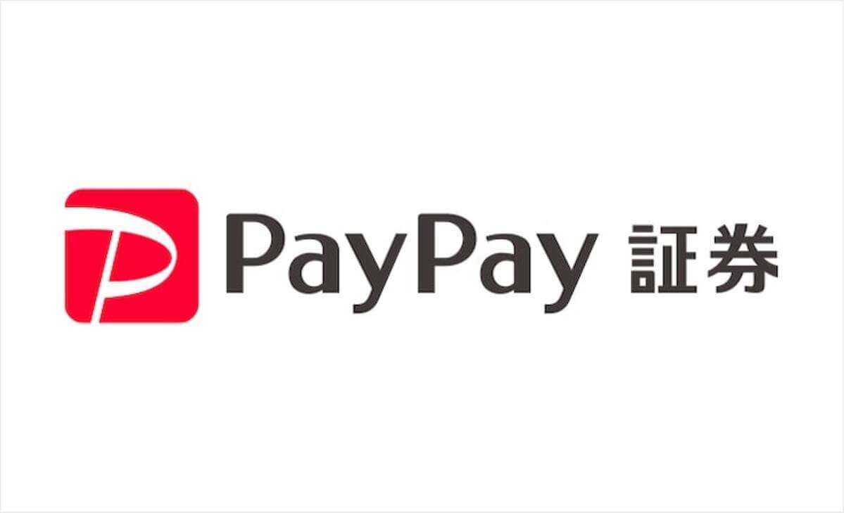 【paypay (ペイペイ)証券メリット・デメリット】手数料から口座開設方法まで徹底解説【小額投資で配当金】