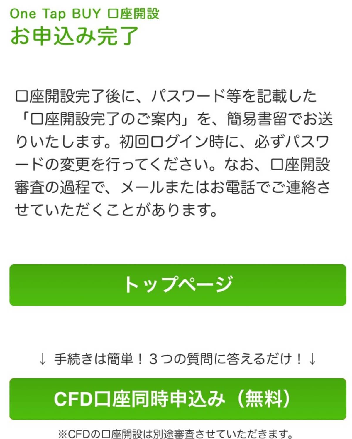 届いたID・パスワードでアプリにログイン